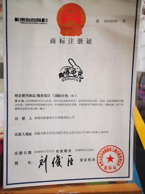 赛龟兔美术商标注册证书